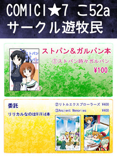 COMIC1-7お品書き統合.jpg